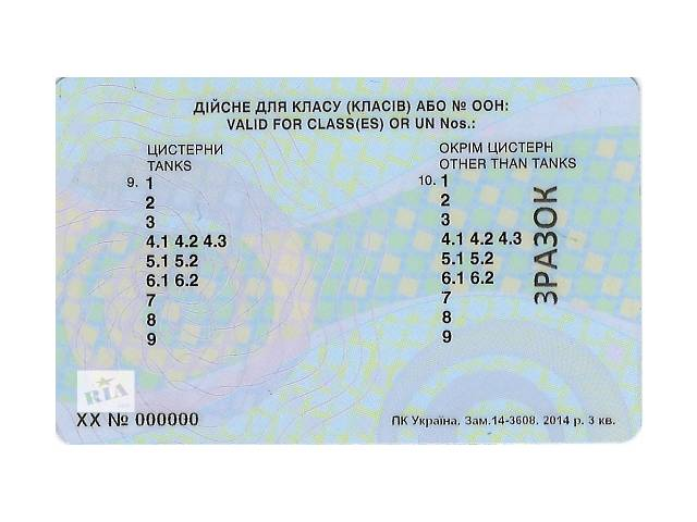АДР для водителей- объявление о продаже   в Украине
