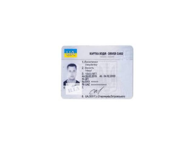 код,95.ЧИП-карта- оказание помощи и консультации- объявление о продаже   в Украине