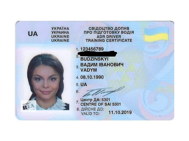 продам АДР,код,95.ЧИП-карта,сертификат международника - оказание помощи и консультации бу  в Украине