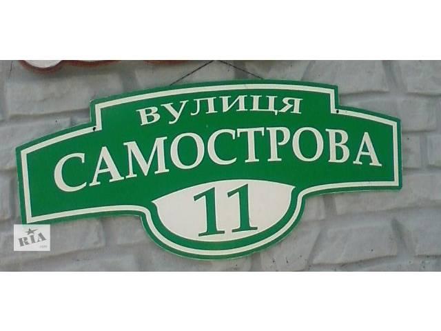 купить бу Адресные таблички под заказ в Чернигове