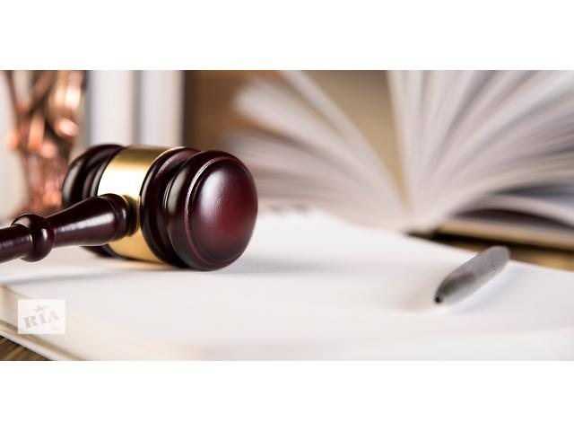 Адвокат. Наследство Киев- объявление о продаже   в Украине