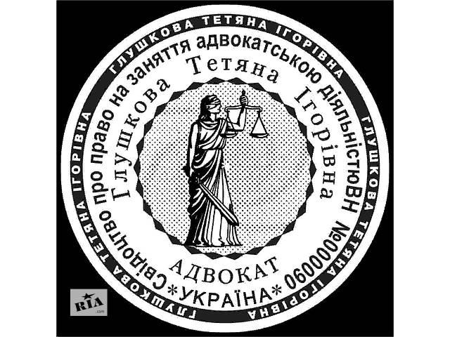 бу Адвокат по уголовным делам Винница в Виннице