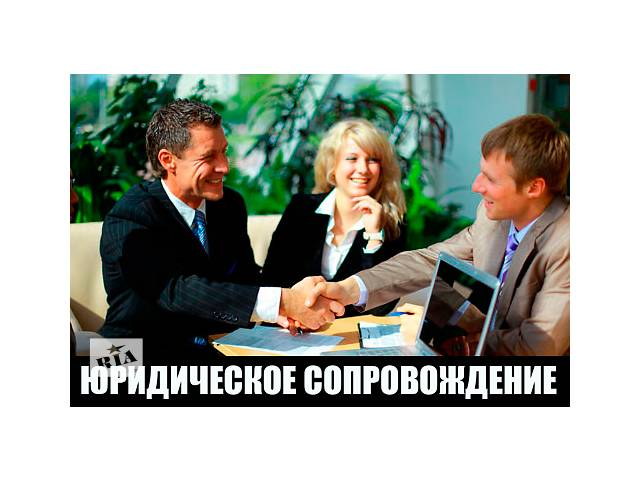 купить бу Адвокат по сопровождению бизнеса в Харькове