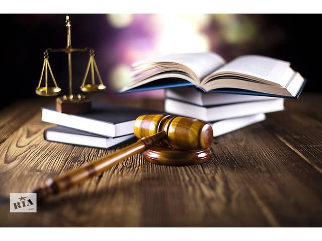 купить бу Адвокат  предоставляет  широкий  спектр  юридических услуг предприятиям, частным предпринимателям  и гражданам в Днепре (Днепропетровск)