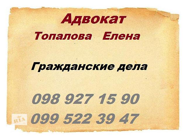 продам Адвокат в Деснянском суде г. Киева бу в Киеве