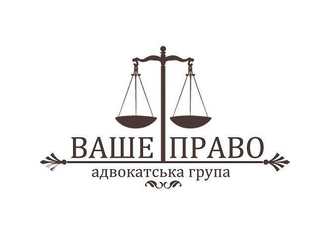 купить бу Адвокат в кредитних спорах, Банкрутство.  в Украине