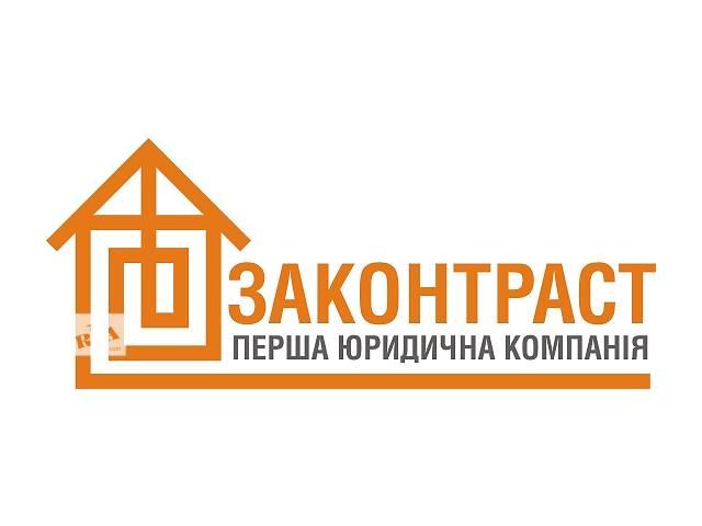 продам Адвокат Юрист Конотоп бу в Конотопе (Сумской обл.)