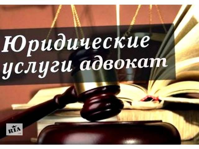 бу Полный спектр юридических услуг в Киеве. Услуги адвоката в Киеве