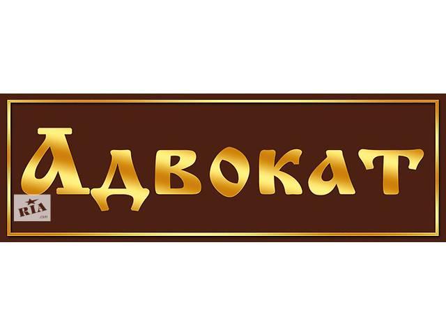 Адвокат- объявление о продаже   в Украине