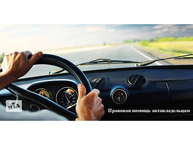 Адвокаты АО «Адвокация» - помощь при ДТП и возмещении ущерба- объявление о продаже   в Украине