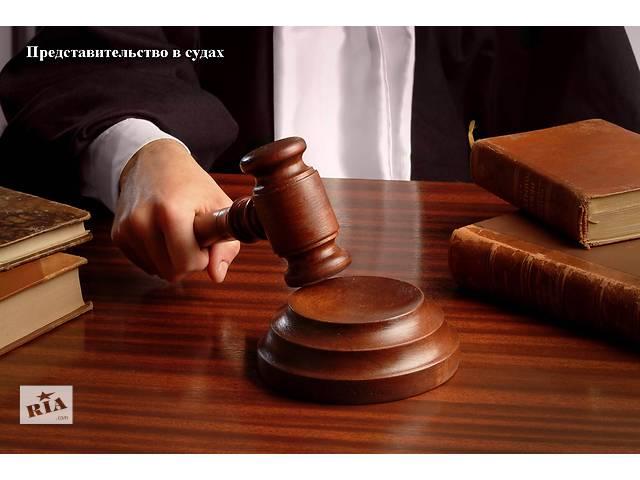 бу Адвокаты АО «Адвокация» с большим опытом работы в судах  в Украине