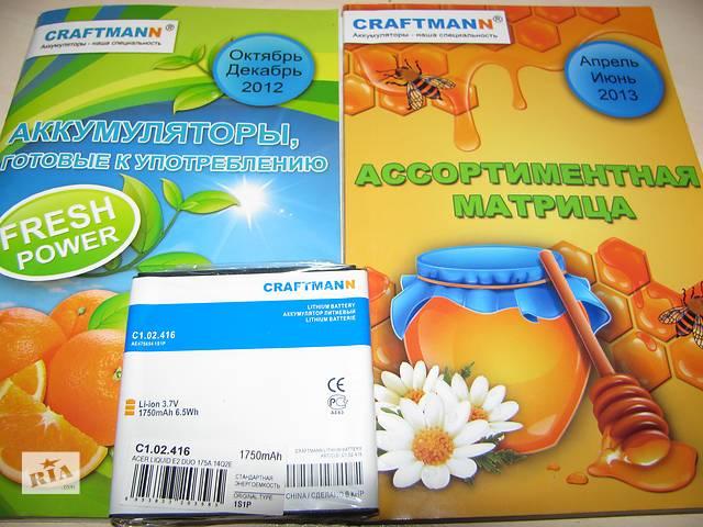 купить бу AE475654 1S1P аккумулятор Craftmann для Acer Liquid V370 E2 Duo (емкость 1750mAh) в Полтаве