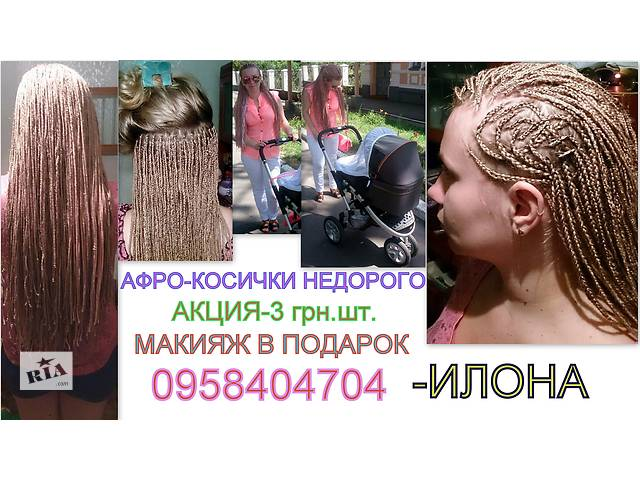 Африканские косички- объявление о продаже  в Полтаве