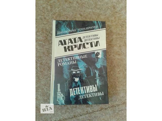 Агата Кристи Детективы (цена за 20 книг)- объявление о продаже  в Кривом Роге