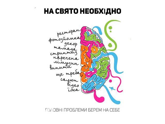 """""""Агенство Свідомих Свят"""" Організуємо та проведемо будь-яке свято, по всій західній Україні. Ведучий, фото, відео, декор!- объявление о продаже   в Украине"""