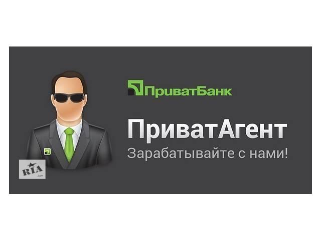 Агент ПриватБанка- объявление о продаже   в Украине