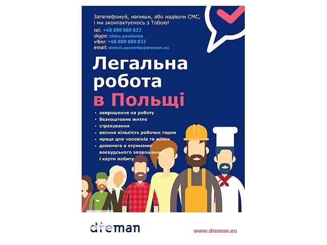 купить бу Агентство труда Dreman, Ополе (NIP: 7543096605) приглашает на работу в Польшу.  в Украине