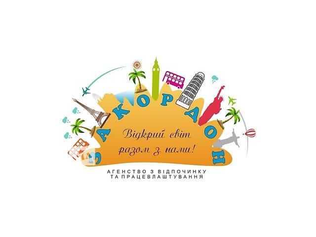"продам Агентство "" За Кордон "" бу  в Украине"