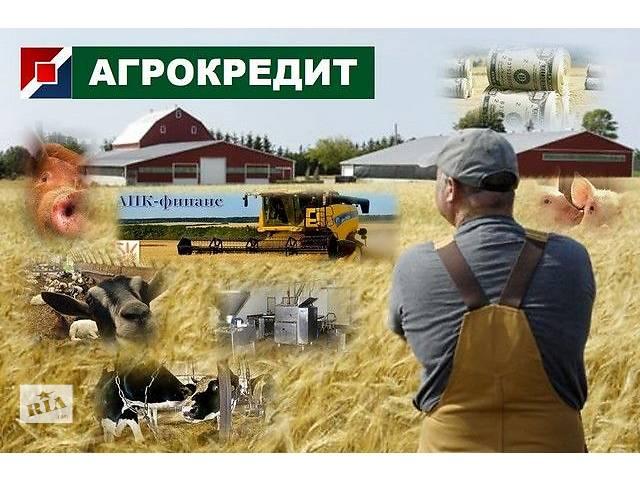 купить бу Агрокредит для фермеров, аграриев.   в Украине