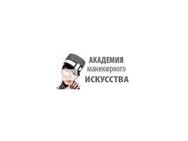Академия маникюрного искусства- объявление о продаже  в Закарпатской области