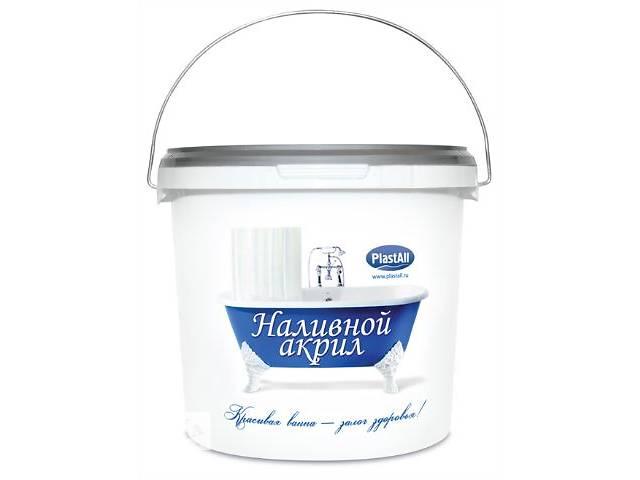 продам Акрил для реставрации ванн бу в Николаеве