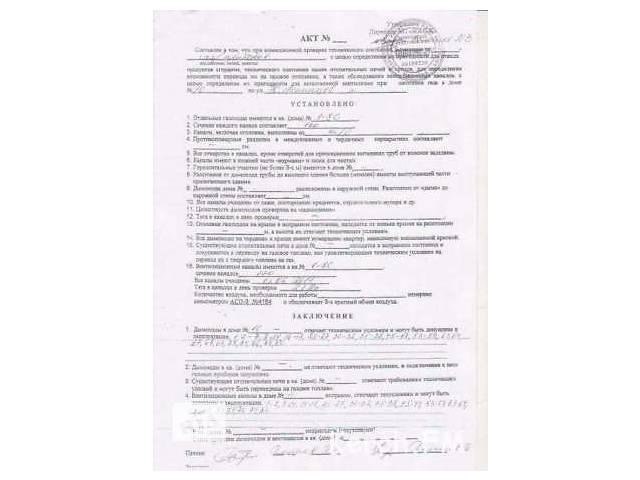 Акт печника, акт проверки вентиляции, акт на дымоход- объявление о продаже  в Киеве
