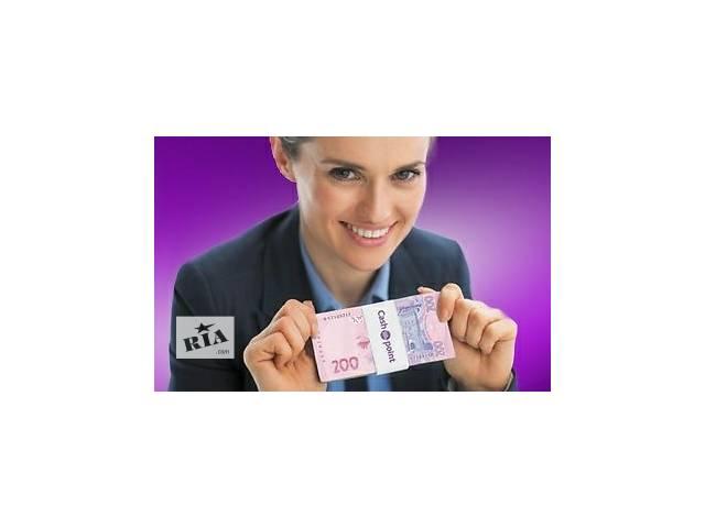 купить бу Акция!!!Даём деньги ВСЕМ!!!  в Украине