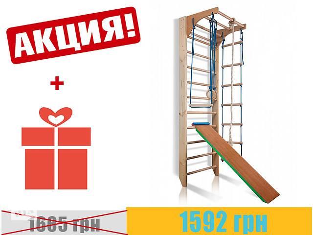 бу Акция! Детский спортивный уголок, шведская стенка Sport Kids classic + подарок! в Черкассах