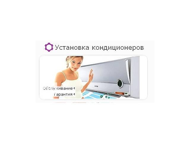 купить бу Акция! Кондиционеры! Установка. в Киеве
