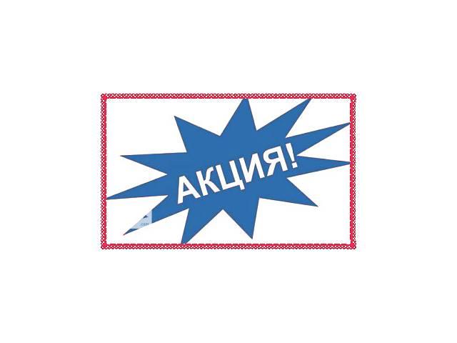 купить бу Акция на предоставление бухгалтерских услуг. в Донецкой области
