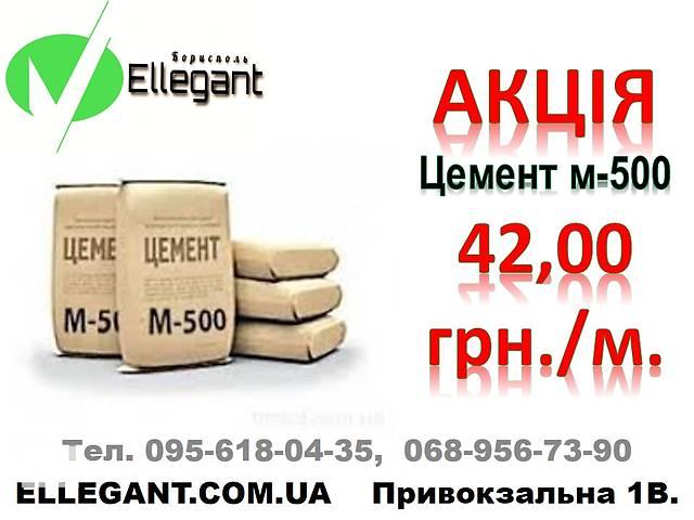 продам Акция на Цемент М-500  бу в Борисполе