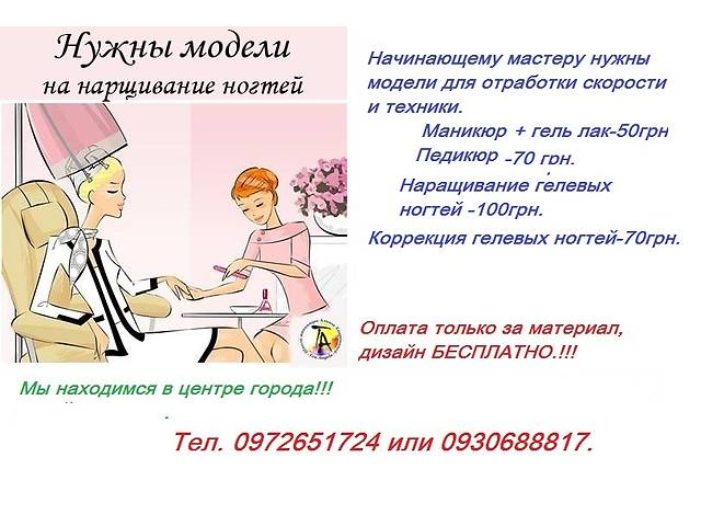 Акция.Наращивание ногтей 100грн.- объявление о продаже  в Кривом Роге (Днепропетровской обл.)