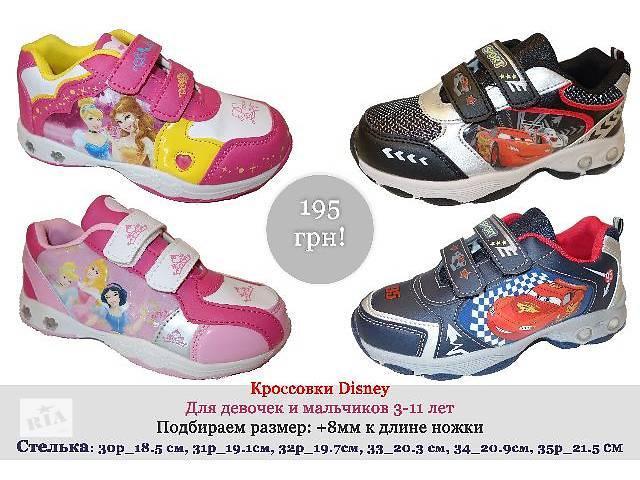 продам Акция!  кроссовки детские от 3-11 лет хорошего качества. бу в Киеве