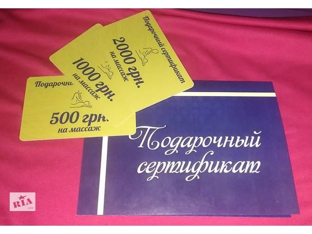 бу Акция!  Подарочные сертификаты на массаж  в Киеве