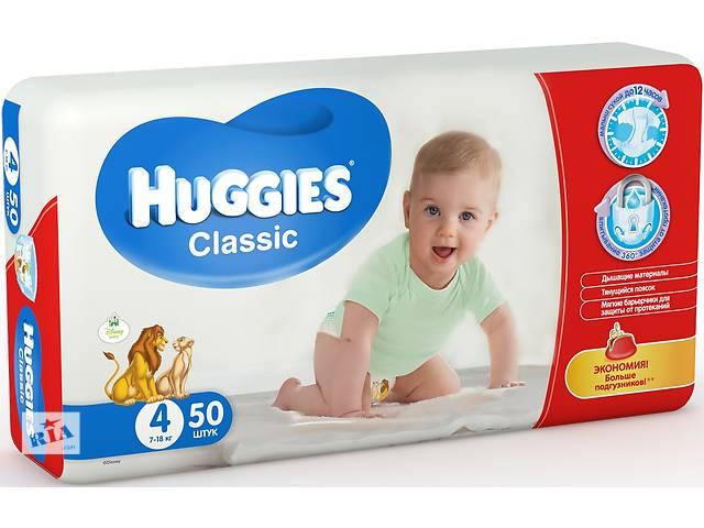 купить бу Подгузники Haggies Classic Хагис класик на ДВРЗ в Киеве