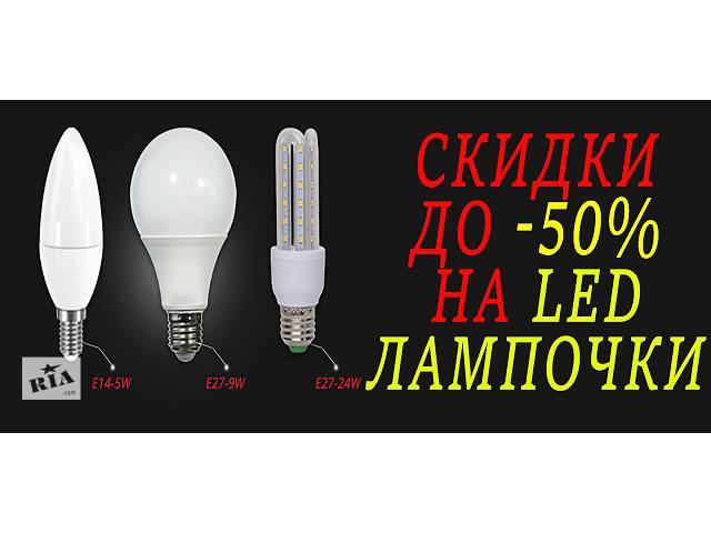 продам Акция! Светодиодная лампа, лампочка, LED лампа от 27 грн ! бу в Нововолынске
