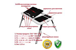 Акция Подставка столик для ноутбука E Table + Флешка 4 гб + карта памяти 8 гб