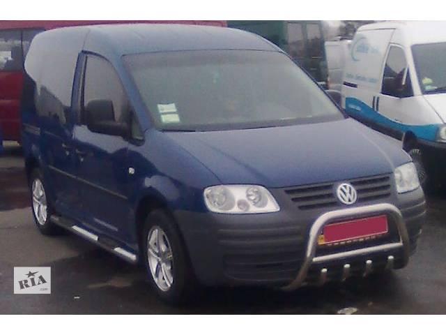 Защитная дуга, кенгурятник Volkswagen Caddy- объявление о продаже  в Луцке