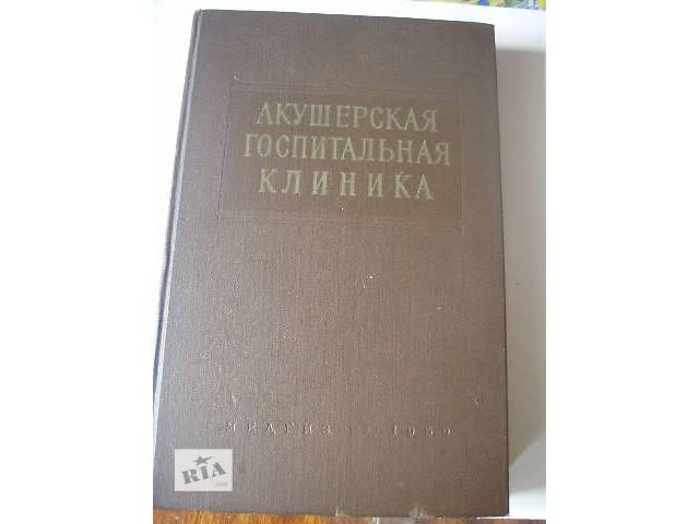 продам Акушерская госпитальная клиника. бу в Киеве