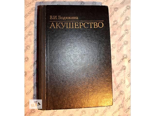 Акушерство В.И. Бодяжина 1980 год, учебник.- объявление о продаже  в Кременчуге