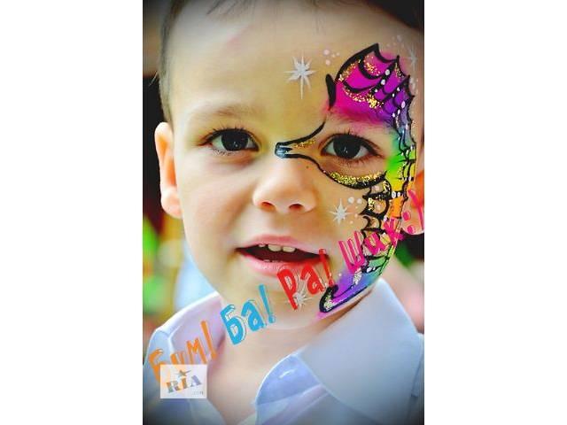 продам Аквагрим, фейс арт, детский грим Львов, организация праздников, день рождения, аниматоры, клоуны бу в Львове