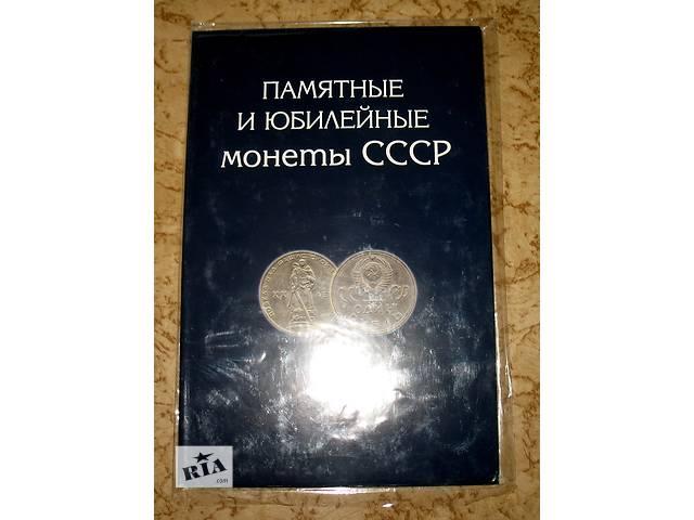 Альбом для монет СССР 1961-1991г 64+4 яч- объявление о продаже  в Тернополе