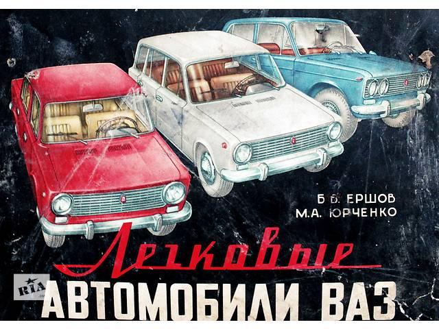 бу Альбом..руководство. ..Легковые автомобили ВАЗ...1976 г.. в Киеве