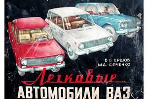 б/у Автомобильная литература