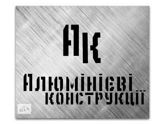 Алюмінієві конструкції | Перила, Огорожі, Дашки, Балкони, Сходи, Двері- объявление о продаже  в Львове
