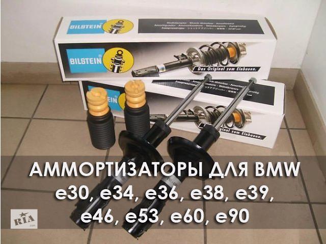 купить бу Нові амортизатори (стійки) задній/передній для BMW e30, e34, e36, e38, e39, e46, e53, e60, e90 в Хмельницком
