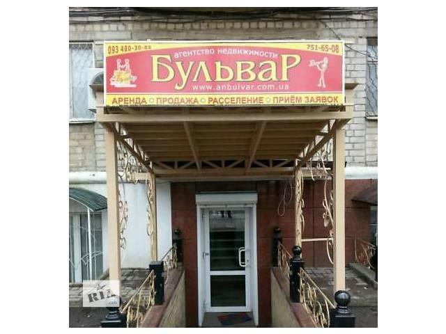 бу АН «Бульвар» приглашает сотрудников в сферу недвижимости в Харькове