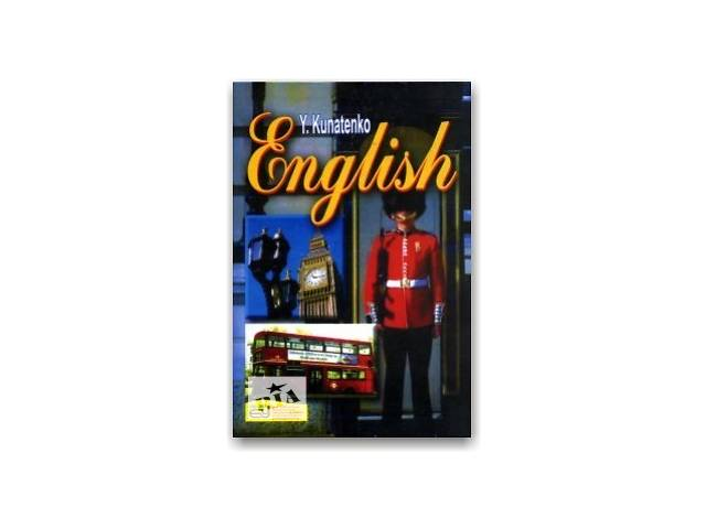 купить бу Английский язык.Кунатенко Й в Ирпене