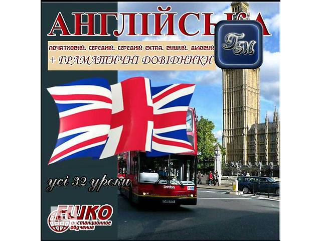 бу Английский язык и другие(CD,DVD) в Тернополе