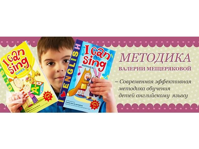 Английский для детей- объявление о продаже  в Одессе